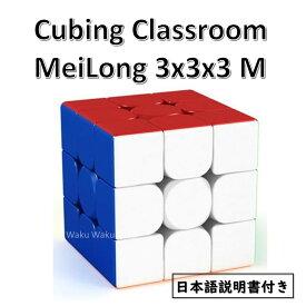 【日本語説明書付き】 【安心の保証付き】 【正規輸入品】 Cubing Classroom MeiLong 3x3x3 M 磁石搭載 ステッカーレス ルービックキューブ おすすめ
