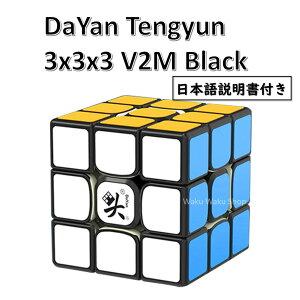 【日本語説明書付き】 【安心の保証付き】 【正規輸入品】 DaYan Tengyun ダヤン テンユン 3x3x3 V2M ブラック 磁石搭載 ルービックキューブ おすすめ なめらか