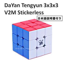 【日本語説明書付き】 【安心の保証付き】 【正規輸入品】 DaYan Tengyun ダヤン テンユン 3x3x3 V2M ステッカーレス 磁石搭載 ルービックキューブ おすすめ