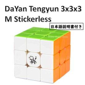 【日本語説明書付き】 【安心の保証付き】 【正規輸入品】 DaYan Tengyun ダヤン テンユン 3x3x3 ステッカーレス 磁石搭載 ルービックキューブ おすすめ