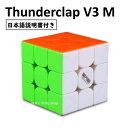 【日本語説明書付き】 【安心の保証付き】 【正規販売店】QiYi Thunderclap V3M ステッカーレス ルービックキューブ …