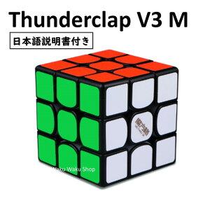 【日本語説明書付き】 【安心の保証付き】 【正規販売店】 QiYi Thunderclap V3M ブラック ルービックキューブ おすすめ なめらか