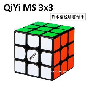 【日本語説明書付き】 【安心の保証付き】 【正規販売店】 QiYi MS 3x3x3 ブラック 磁石搭載 black 3x3x3 ルービックキューブ おすすめ なめらか