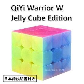 【日本語説明書付き】 【安心の保証付き】 【正規輸入品】 QiYi Warrior W Jelly Cube Edition 3x3x3 ステッカーレス パステル ルービックキューブ おすすめ