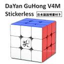 【日本語説明書付き】 【安心の保証付き】 【正規販売店】 DaYan GuHong V4M 磁石搭載 3x3x3キューブ ステッカーレス …