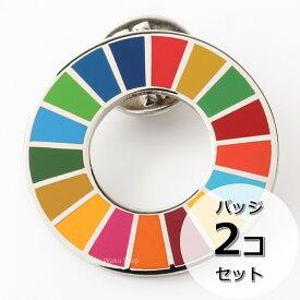 国連ガイドライン対応 SDGs ピンバッジ バッチ バッヂ 1個からまとめ買いまで (平らタイプ2個)