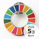 国連ガイドライン対応 SDGs ピンバッジ バッチ バッヂ 1個からまとめ買いまで (5個)