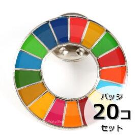 国連ガイドライン対応 SDGs ピンバッジ バッチ バッヂ 1個からまとめ買いまで (丸みタイプ20個)