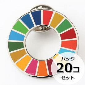 国連ガイドライン対応 SDGs ピンバッジ バッチ バッヂ 1個からまとめ買いまで (平らタイプ20個)