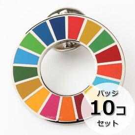 国連ガイドライン対応 SDGs ピンバッジ バッチ バッヂ 1個からまとめ買いまで (平らタイプ10個)