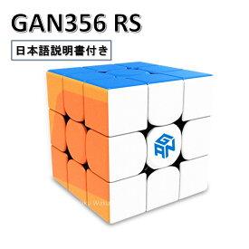 【日本語説明書付き】【安心の保証付き】【正規販売店】GAN356 RS ステッカーレス 競技向け 3x3x3キューブ GAN356RS Stickerless ルービックキューブ おすすめ なめらか