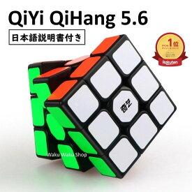 【ランキング1位】 【日本語説明書付き】【正規販売店】QiYi QiHang 5.6 ブラック 競技入門 3x3x3 Sail W Black ルービックキューブ おすすめ なめらか