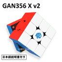 【日本語説明書付き】 【安心の保証付き】 【正規輸入品】 Gancube GAN356 X v2 ステッカーレス 競技向け 磁石内蔵 3x…