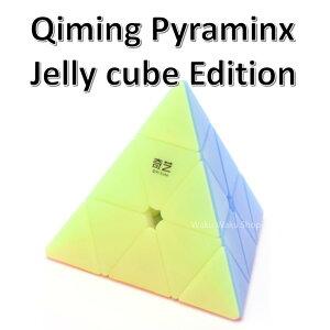 【安心の保証付き】 【正規販売店】 QiYi Qiming Pyraminx Jelly Cube Edition ピラミンクス ジェリーキューブ パステル ルービックキューブ おすすめ
