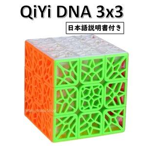 【安心の保証付き】 【正規販売店】 QiYi DNA 3x3x3キューブ ステッカーレス 網目 ルービックキューブ おすすめ
