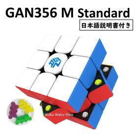【日本語説明書付き】 【安心の保証付き】 【正規輸入品】 Gancube GAN356 M Standard ステッカーレス 競技向け 磁石内蔵 3x3x3キューブ ルービックキューブ おすすめ