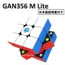 【日本語説明書付き】 【安心の保証付き】 【正規輸入品】 Gancube GAN356 M Lite ステッカーレス 競技向け 磁石内蔵 …