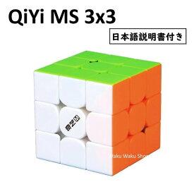 QiYi MS 3x3x3 ステッカーレス 磁石搭載 stickerless 3x3x3 ルービックキューブ おすすめ なめらか