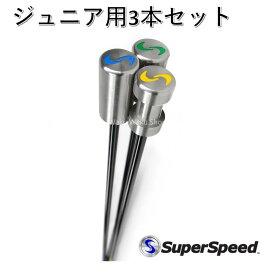 SuperSpeed Golf スーパースピードゴルフ ジュニア用 3本セット