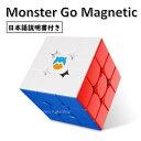 【日本語説明書付き】 【安心の保証付き】 【正規輸入品】 Gancube Monster Go Magnetic 競技入門 磁石内蔵 3x3x3 ス…