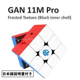 【日本語説明書付き】 【安心の保証付き】 【正規販売店】 GAN 11M Pro 3x3x3キューブ つや消し マットタイプ ブラック ステッカーレス 磁石搭載 おすすめ なめらか