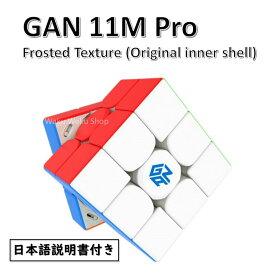 【日本語説明書付き】 【安心の保証付き】 【正規販売店】 GAN 11M Pro 3x3x3キューブ つや消し マットタイプ オリジナル ステッカーレス 磁石搭載 おすすめ なめらか