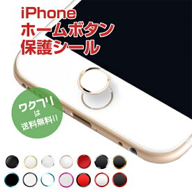 【クーポンで100円OFF+送料無料】 iPhone ホームボタンシール ホームボタンカバー 指紋認証 TOUCH ID アルミ ホームボタン