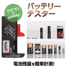 【クーポンで100円OFF+送料無料】 バッテリー チェッカー 乾電池 バッテリーテスター 電池の残量チェッカー 電池 残量 測定器 計測 アナログ ボタン電池 9V バッテリーチェック 小型