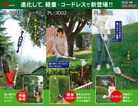 【大人気】【送料無料】【ムサシ】充電式伸縮スリムバリカン(PL-3001-2B)リチウムイオンバッテリー2個・充電器付き花ガーデンDIYガーデニング草刈り機ガーデントリマー