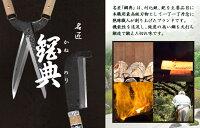 【鉈ナタ】鋼典両刃サヤナタ鋼付180C-14かねのりカネノリ刈込鋏鉈ナタナイフツールアウトドア用具工具日本製P08Apr16
