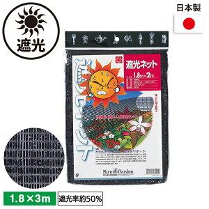 遮光ネット 1.8×3m (50%) ガーデニング 園芸 農具 農業 工具 道具 金星 キンボシ