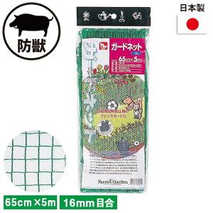 ガードネット(小) 65cm×5m ガーデニング 園芸 農具 農業 工具 道具 金星 キンボシ