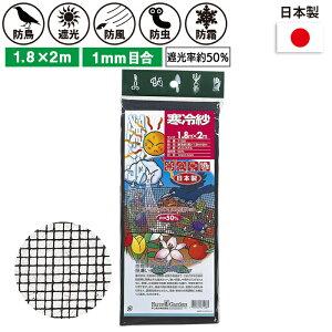 寒冷紗(黒) 1.8×2m ガーデニング 園芸 農具 農業 工具 道具 金星 キンボシ