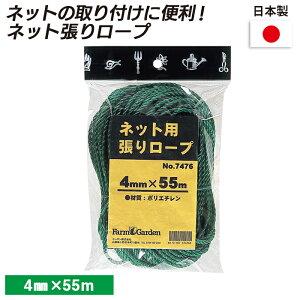 ネット用張りロープ 4mm×55m ガーデニング 園芸 農具 農業 工具 道具 金星 キンボシ