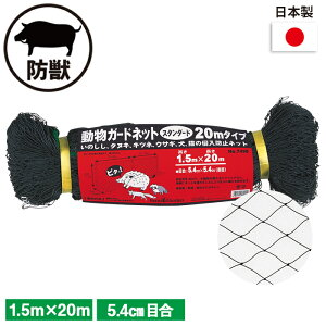 動物ガードネット(スタンダード20mタイプ) 1.5×20m ガーデニング 園芸 農具 農業 工具 道具 金星 キンボシ