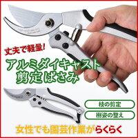 ガーデニング用品剪定ばさみアルミダイキャスト剪定鋏剪定はさみ鋏ばさみはさみ