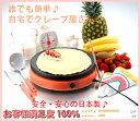 【日本製♪】【即納可能】電器クレープメーカー ドレミ♪ キッチン用品・食器・調理器具 調理機器・業務用厨房器具 厨房機器