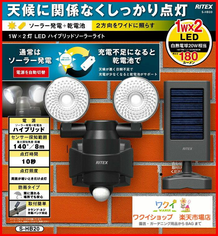 【59%引き】センサーライト led ムサシ RITEX 1W×2LED ハイブリッド ソーラーライト 安心の1年保証付!(S-HB20) 屋外 電池 防犯ライト ledソーラーセンサーライト 人感センサー ledライト 玄関 エクステリア 照明