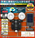 【59%引き】led センサーライト ムサシ RITEX 1W×2LED ハイブリッド ソーラーライト 安心の1年保証付!(S-HB20) 屋外 電池 エクステ...