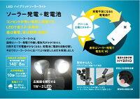 センサーライトledムサシRITEX1W×2LEDハイブリッドソーラーライト(S-HB20)※クランプセット付き※電池防犯ライトledソーラーセンサーライト人感センサーライト屋外ledライト玄関エクステリア照明安心の1年保証付!