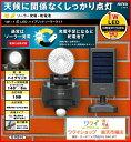 【61%引き】ムサシ RITEX 1WLED ハイブリッド ソーラーライト (S-HB10)安心の1年保証付 センサーライト 屋外 ledソーラーセンサーライト...