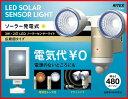 【58%引き】【商品到着後レビューを書いて次回使えるクーポンGET】(S-65L) センサーライト ムサシ RITEX 3W×2LED ソーラーセンサーライト ...