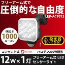 新発売 【53%引き】 ムサシ RITEX 12W フリーアーム式LEDセンサーライト(LED-AC1012)センサーライト 屋外 ledライト 防犯グッズ 防...