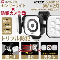 新発売ムサシLEDセンサーライト防犯カメラ8W×2灯(C-AC8160)RITEX防犯グッズ防犯ライト人感センサー屋外屋内ledライト録画SDカード玄関照明威嚇