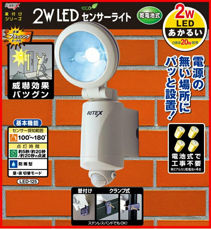 ムサシ RITEX センサーライト (LED-125) 乾電池式 2W LEDセンサーライト 防犯グッズ センサーライト LED 屋外 電池 センサ 防犯ライト ledライト センサー 人感センサー ライト 【商品到着後レビューを書いて次回使えるクーポンGET】