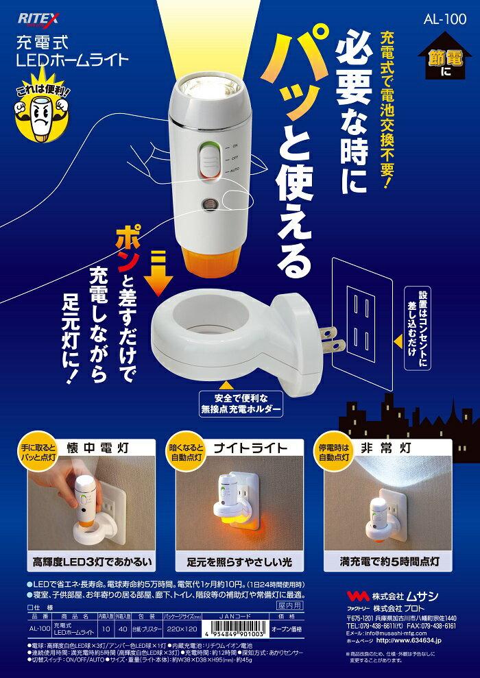 センサーライト ムサシ RITEX 充電式LEDホームライト(AL-100) インテリア ライト 照明 フットライト(足元灯)防犯グッズ 人感センサー 防犯ライト