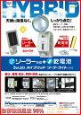 【60%引き】防犯グッズ センサーライト ムサシ RITEX 3WLED ハイブリッド センサー ...