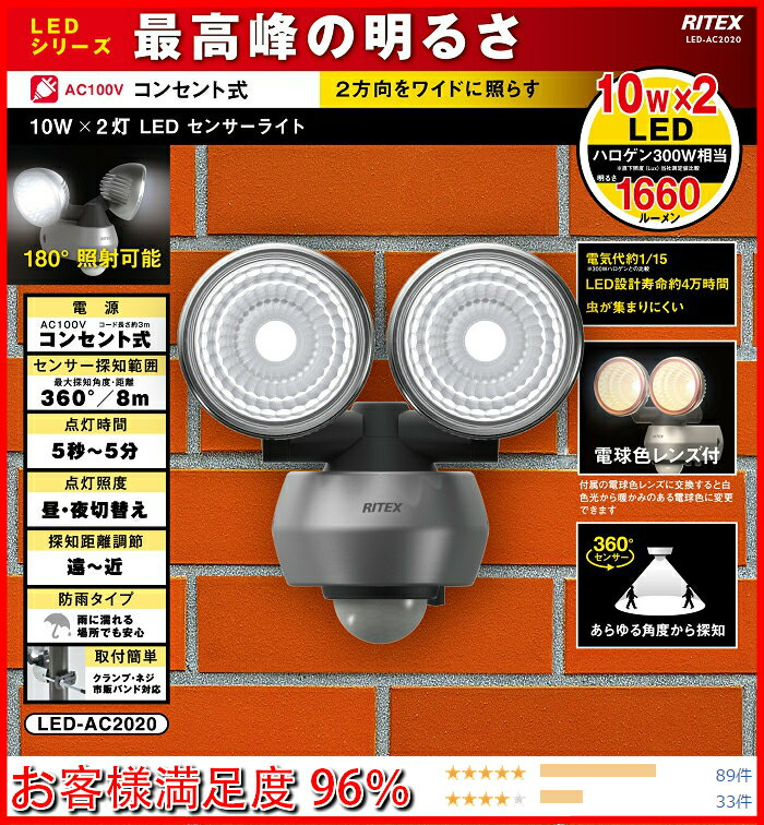 あす楽対応【68%引き】センサーライト【驚異の明るさ 1660ルーメン】 ムサシ【RITEX】10W×2 LEDセンサーライト(LED-AC2020)屋外 ライト 防犯 玄関 照明 防犯ライト ledライト 人感センサー 防犯グッズ