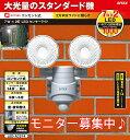 【65%引き】ムサシ RITEX 7W×2 LEDセンサーライト LED-AC314 (安心の1年保証付) 防犯グッズ led センサーライト 屋外 ledライ...