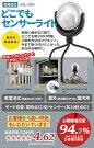 【センサーライト屋外led】【センサーライト電池式】musashi/ムサシ【RITEX/ライテックス】LEDどこでもセンサーライト(ASL-090)